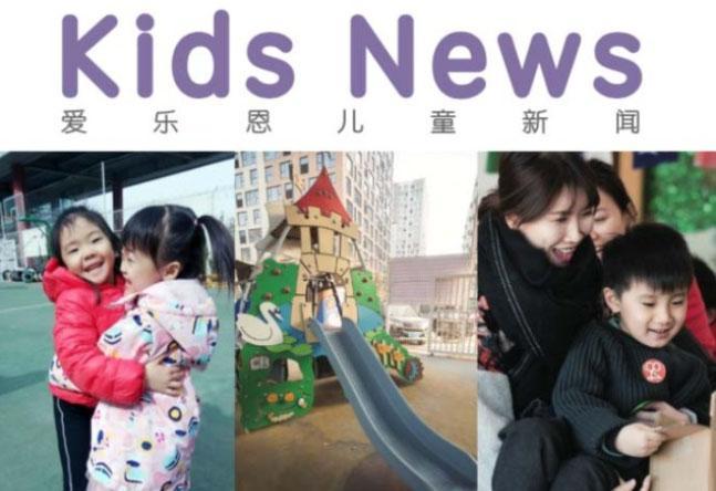 网站 儿童新闻 头图